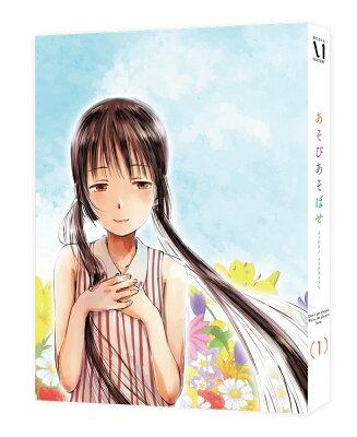 あそびあそばせ 1【Blu-ray】 [ 木野日菜 ]