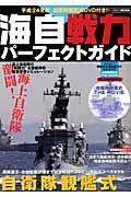 【楽天ブックスならいつでも送料無料】海自戦力パーフェクトガイド [ JShips編集部 ]