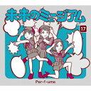 未来のミュージアム(初回限定盤 CD+DVD)