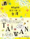 aruco 東京で楽しむ台湾 (地球の歩き方 aruco) [ 地球の歩き方編集室 ]