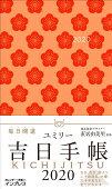 ユミリー吉日手帳(2020)