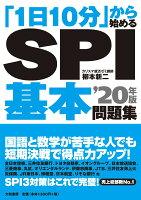 「1日10分」から始めるSPI基本問題集('20年版)