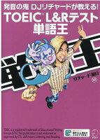 TOEIC(R) L&Rテスト 単語王