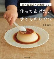 卵・乳製品・小麦粉なし 作ってあげたい子どものおやつ