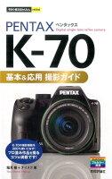 PENTAX K-70基本&応用撮影ガイド
