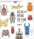 昆虫の模様切り紙 自然が作り出す世界の美しい虫105作品を収