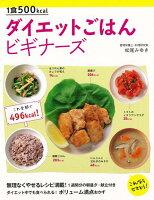 【バーゲン本】1食500kcalダイエットごはんビギナーズ