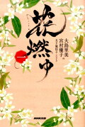 花燃ゆ(1)
