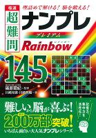 極選超難問ナンプレプレミアム145選 Rainbow