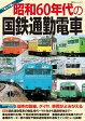 昭和60年代の国鉄通勤電車 [ 双葉社 ]