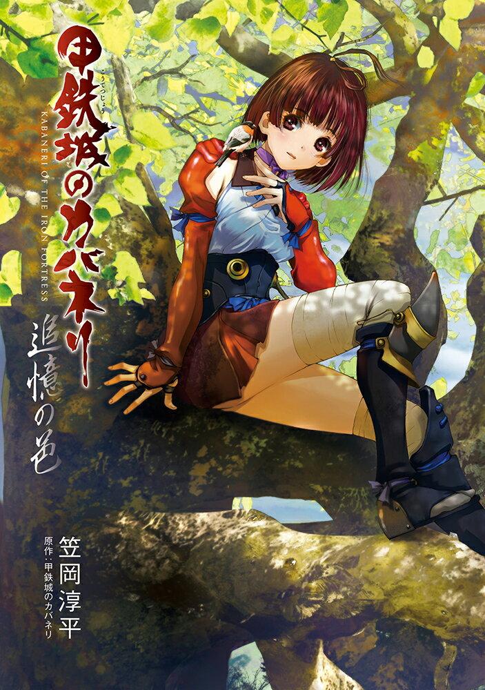 文庫, その他  Mag-Garden novels