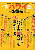 【送料無料】ハワイオアフお得技ベストセレクション