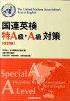 国連英検特A級・A級対策改訂版 [ 日本国際連合協会 ]