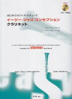 イージー・ジャズ・コンセプション/クラリネット