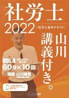 2022基本テキスト 社労士山川講義付き。Vol.4 健康保険法・一般常識