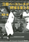 三塁ベースコーチが野球を変える (河出文庫) [ 澤宮 優 ]