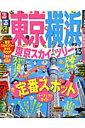【送料無料】るるぶ東京 横浜 東京スカイツリー '13