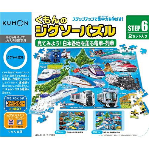 くもんのジグソーパズルSTEP6 見てみよう!日本各地を走る電車・列車