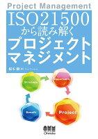 ISO21500から読み解く プロジェクトマネジメント