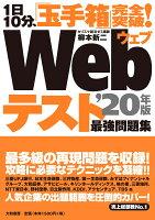 1日10分、「玉手箱」完全突破!Webテスト最強問題集('20年版)