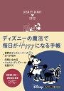 ディズニー 手帳 2022 (カレンダー・手帳)
