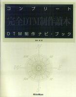 コンプリートDTM制作ナビ・ブック