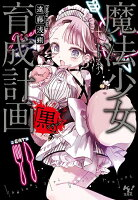 魔法少女育成計画「黒」 (このライトノベルがすごい!文庫)