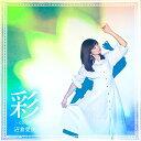 彩 -color- (初回限定盤 CD+DVD) [ 沼倉愛美 ]