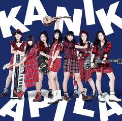 【楽天ブックスならいつでも送料無料】イッちゃえ!I LOVE YOU! (初回限定盤 CD+DVD) [ KANIKAP...