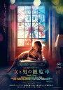 女と男の観覧車【Blu-ray】 [ ケイト・ウィンスレット ]