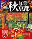 秋紅葉の京都(2018) (まっぷるマガジン)