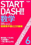 START DASH!!数学(6) 複素数平面と2次曲線 (河合塾series)