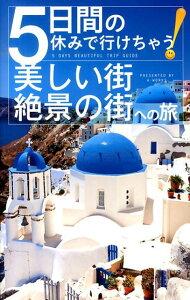 【楽天ブックスならいつでも送料無料】5日間の休みで行けちゃう!美しい街・絶景の街への旅 [ A...