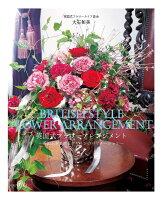 英国式フラワーアレンジメント -英国王室を飾るデザインのバリエーションー BRITISH STYLE FLOWER ARRANGEMENT