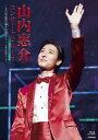 山内惠介コンサート2017〜まだ見ぬ歌の巓を目指して!〜【Blu-ray】 [ 山内惠介 ]