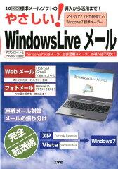 【送料無料】やさしい! Windows Liveメール