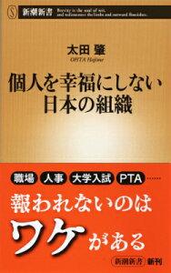 個人を幸福にしない日本の組織 [ 太田肇 ]