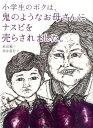 【楽天ブックスならいつでも送料無料】小学生のボクは、鬼のようなお母さんにナスビを売らされ...