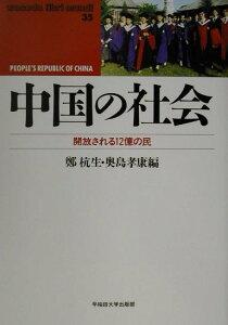【送料無料】中国の社会