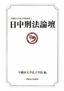 【送料無料】日中刑法論壇