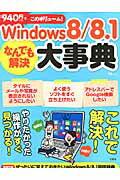 【楽天ブックスならいつでも送料無料】Windows8/8.1なんでも解決大事典