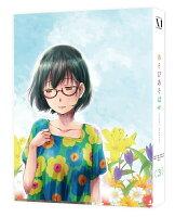 あそびあそばせ 3【Blu-ray】