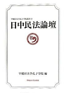 【送料無料】日中民法論壇
