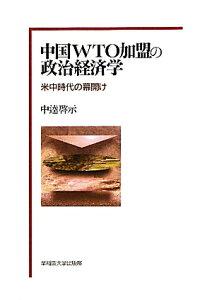 【送料無料】中国WTO加盟の政治経済学 [ 中逵啓示 ]