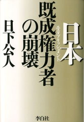 【送料無料】日本既成権力者の崩壊