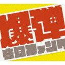 【送料無料】爆弾こわい(初回限定CD+DVD)