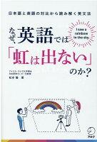 なぜ、英語では「虹は出ない」のか?--日本語と英語の対比から読み解く英文法