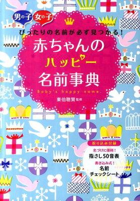 【送料無料】赤ちゃんのハッピー名前事典
