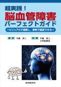 超実践!脳血管障害パーフェクトガイド