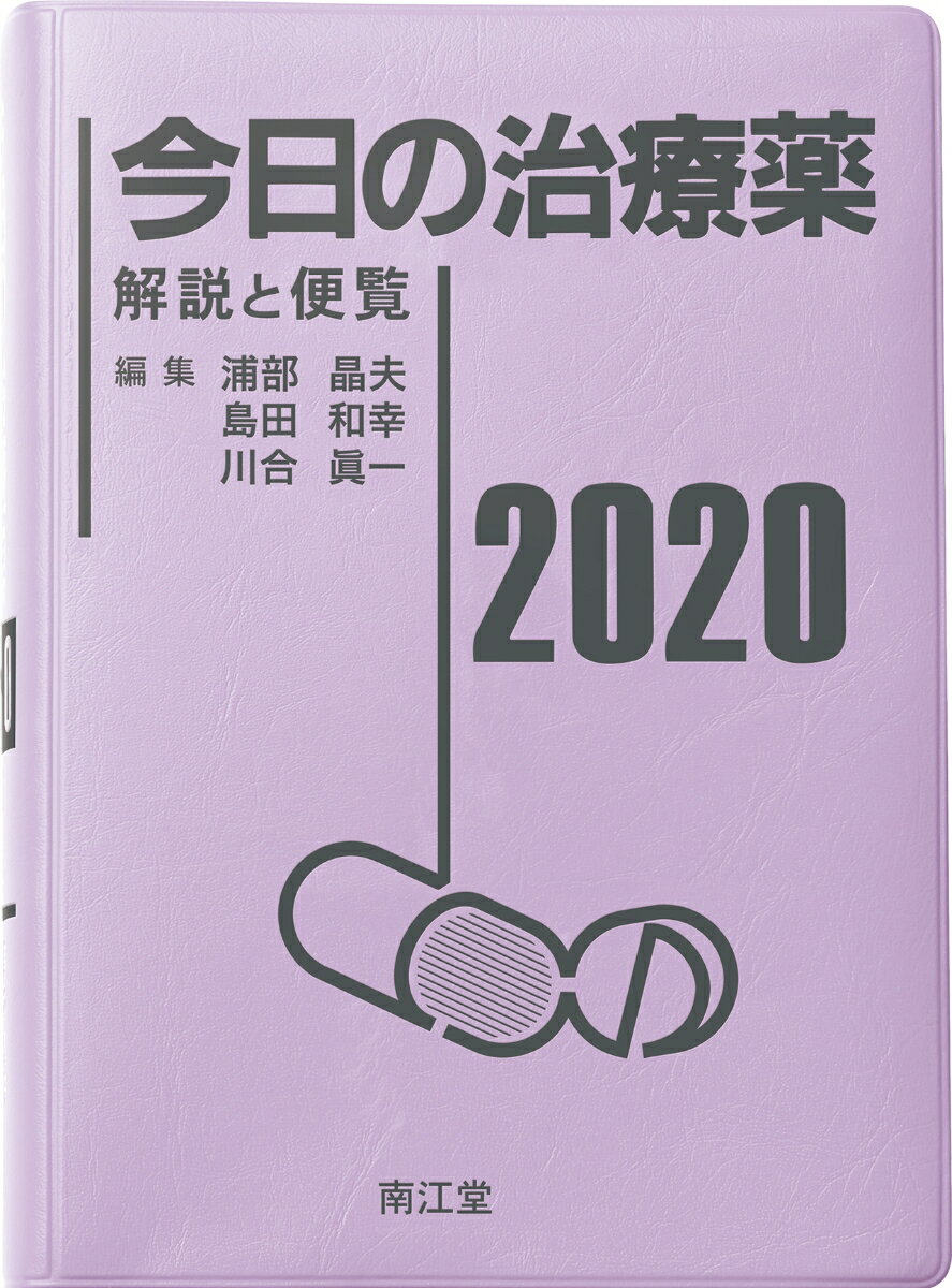 今日の治療薬 2020